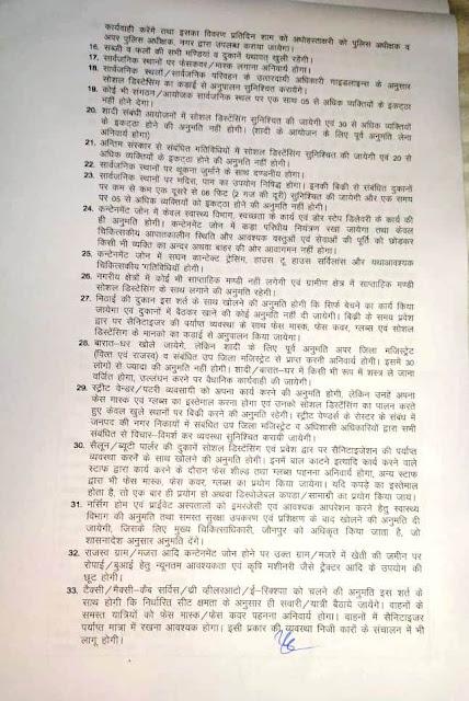 DM Jaunpur ने रात 11:21 बजे जारी की दुकान खोलने के संबंध में नई लिस्ट | #NayaSaveraNetwork
