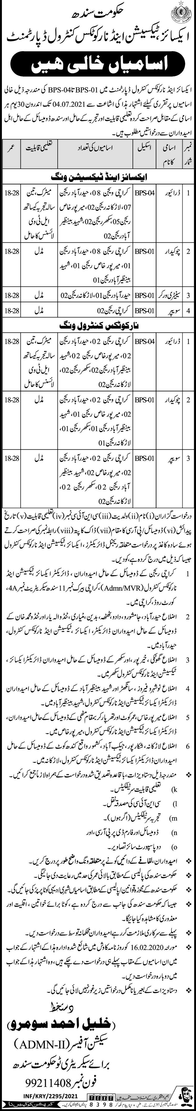 Latest Jobs in  Excise Taxation & Narcotics Control Department June 2021