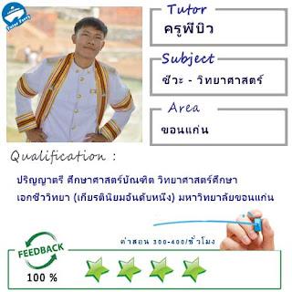 ครูพี่บิว (ID : 13802) สอนวิชาชีวะ ที่ขอนแก่น
