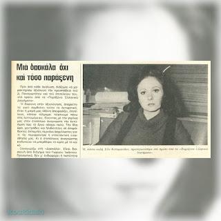 Η Εύα Κοταμανίδου σε δημοσίευμα του περιοδικού «Επίκαιρα» για τη συμμετοχή της σε επεισόδιο της σειράς «Παράξενα διηγήματα» (23/7/1981)