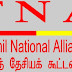 புதிய அரசியலமைப்பு விவகாரம்  -  TNA - ஜனாதிபதி சந்திப்பு - ரத்து
