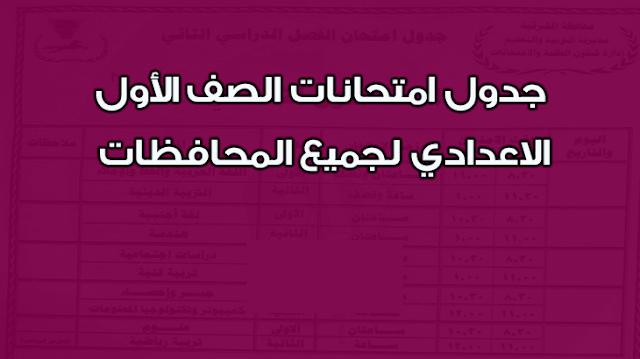 جدول إمتحانات الصف الأول الإعدادى الترم الأول 2019 نصف العام