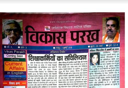 Vikash Parakh July 2018 Edition Pdf Download [Hindi]
