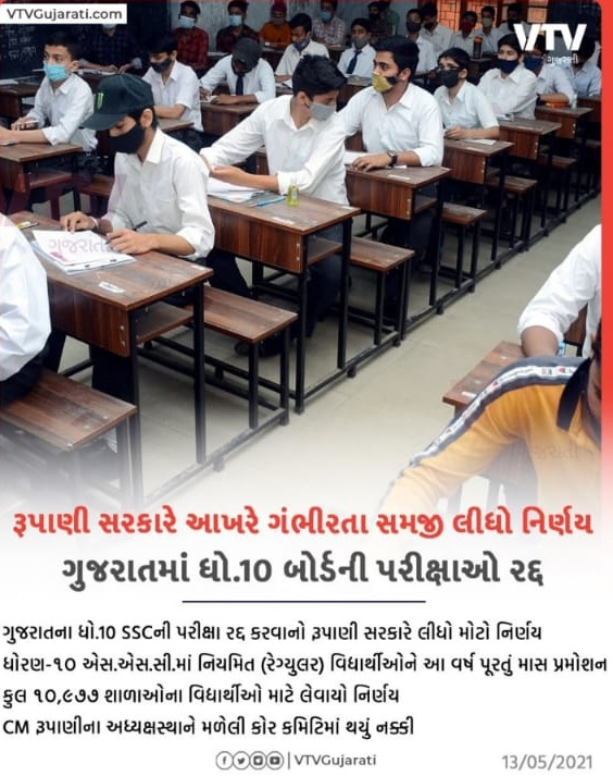 Mass Promotion  to Std 10 Board Regular Students in Gujarat | So What About Repeater Students ?