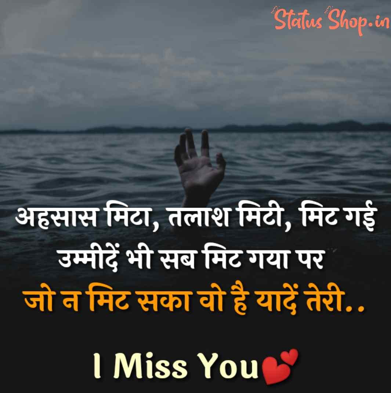 Shayari Miss u Hindi