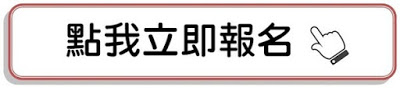 Yes! 我要參加瘋日本東京代購實戰團