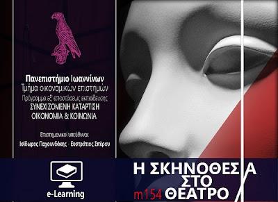 ΠΑΝΕΠΙΣΤΗΜΙΟ ΙΩΑΝΝΙΝΩΝ-Εξ Αποστάσεως Εκπαίδευση,για την Σκηνοθεσία στο Θέατρο