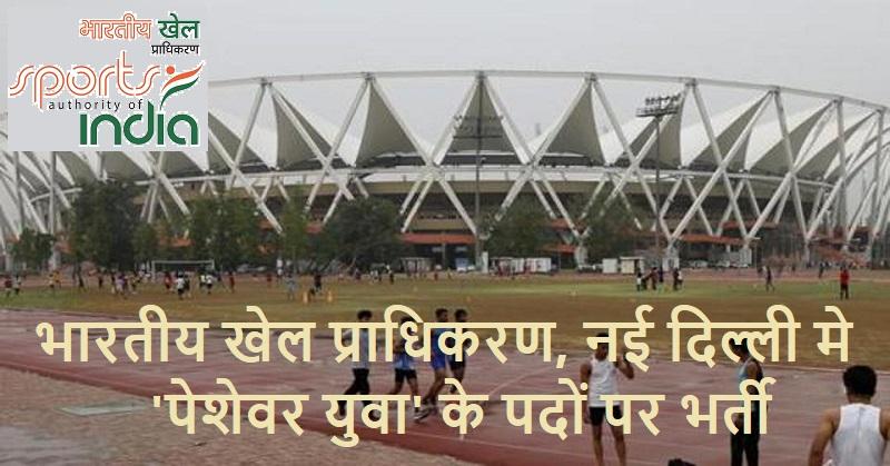 Sports Authority of India jobs 2019