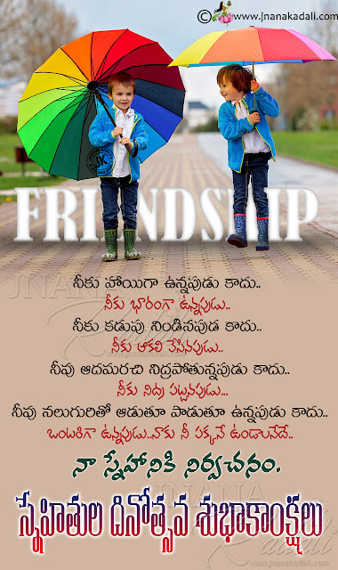 Happy Friendship Day Greetings in Telugu, Telugu Friendship Day Quotes, best friendship Day famous quotes