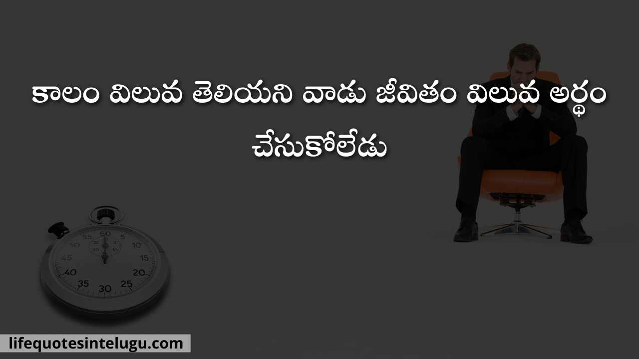 Value Quotes In Telugu