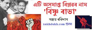 প্ৰৱন্ধঃ এটি অসমাপ্ত বিপ্লৱৰ নাম 'বিষ্ণু ৰাভা'  :: সঞ্জয় ৰবিদাস