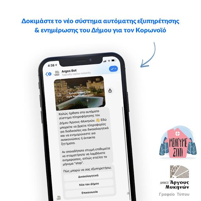 Δοκιμάστε το νέο σύστημα αυτόματης εξυπηρέτησης & ενημέρωσης του Δήμου Άργους Μυκηνών