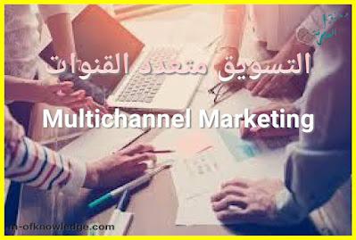 تعرف على مفهوم التسويق متعدد القنوات Multichannel Marketing و أهم مزاياه