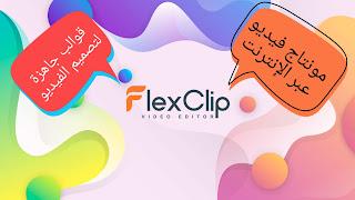 تحرير الفيديو عبر الإنترنت باستخدام FlexClip
