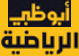AD Sports 1 hd live tv ابو ظبي الرياضية قناة