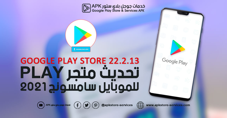 تنزيل متجر Play للموبايل سامسونج مجانا 2021 - تنزيل Google Play Store 22.2.13