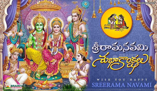 telugu bhakti greetings, sri ramanavami wallpapers with greetings in Telugu