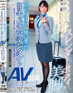 DVDMS-529 8 Head X Slender Body X Legs Active Cabin Attendant (Erina, 28 Years Old) On Magic Mirror Flight Re-negotiation Of AV Appearance Until Just Before The Flight Of The Next Day, Enjoy A Sensitive Body With A Beautiful CA's Horny Special!