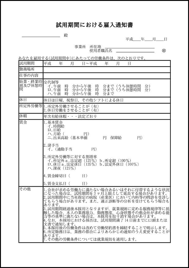 試用期間における雇入通知書 005
