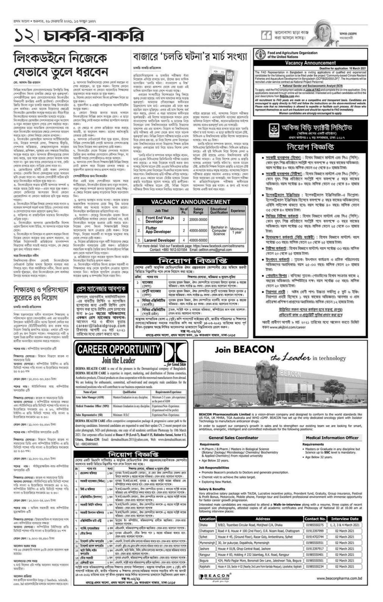 সাপ্তাহিক চাকরির পত্রিকাঃ চাকরি বাকরি - ২৬ ফেব্রুয়ারি ২০২১