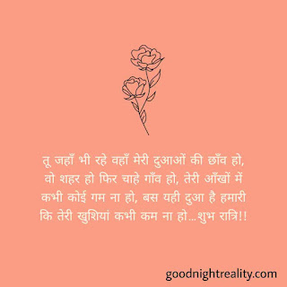 good night images in hindi for whatsapp