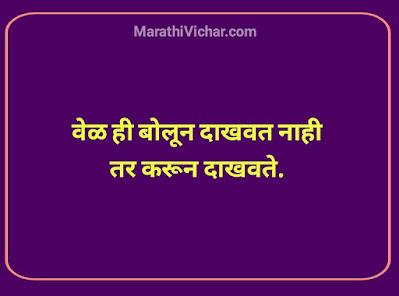vel quotes in marathi