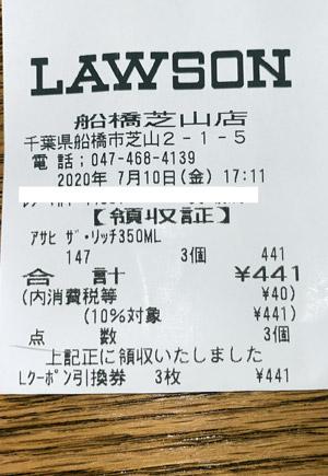 ローソン 船橋芝山店 2020/7/10 のレシート
