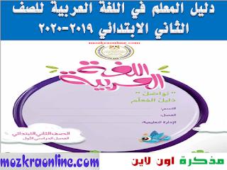 دليل المعلم في اللغة العربية للصف الثاني الابتدائي ترم أول 2020