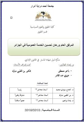 مذكرة ماستر: المرفق العام ورهان تحسين الخدمة العمومية في الجزائر PDF