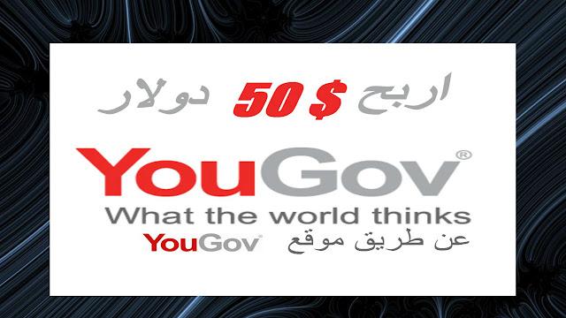 كسب المال | كسب المال من الموقع الرائع يوجوف | earn money online |earn money online from yougov