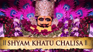 Shree Shyam Khatu Chalisa In Hindi | श्री खाटू श्याम चालीसा | चालीसा संग्रह | Gyansagar ( ज्ञानसागर )