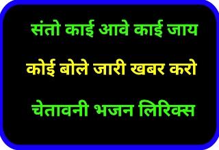 चेतावनी भजन लिरिक्स, कायारूपी भजन लिरिक्स, chetavani bhajan lyrics, kayarupi bhajan lyrics
