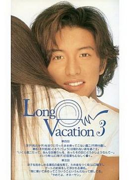 [ドラマ] ロング・バケーション (1996)