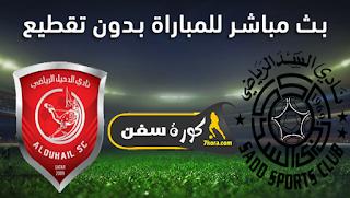 مشاهدة مباراة السد والدحيل بث مباشر بتاريخ 12-01-2021 دوري نجوم قطر
