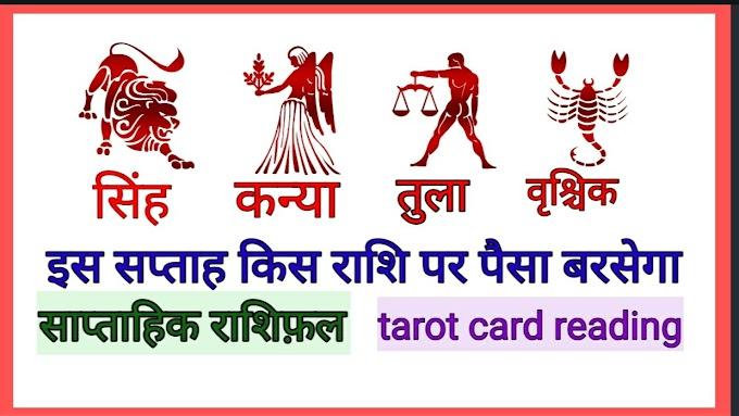 इस सप्ताह किस राशि पर पैसा बरसेगा ।weekly tarot card reading।horoscop। Leo, Virgo, Libra, Scorpio  august tarot reading2021