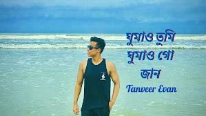 Ghumao Tumi Ghumao Go Jaan Lyrics (ঘুমাও তুমি ঘুমাও) Tanveer Evan