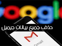 طريقة إعادة ضبط حساب جيميل Gmail باستخدام Google Scripts