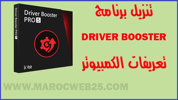 تنزيل برنامج Driver booster لجلب تعريفات الكمبيوتر