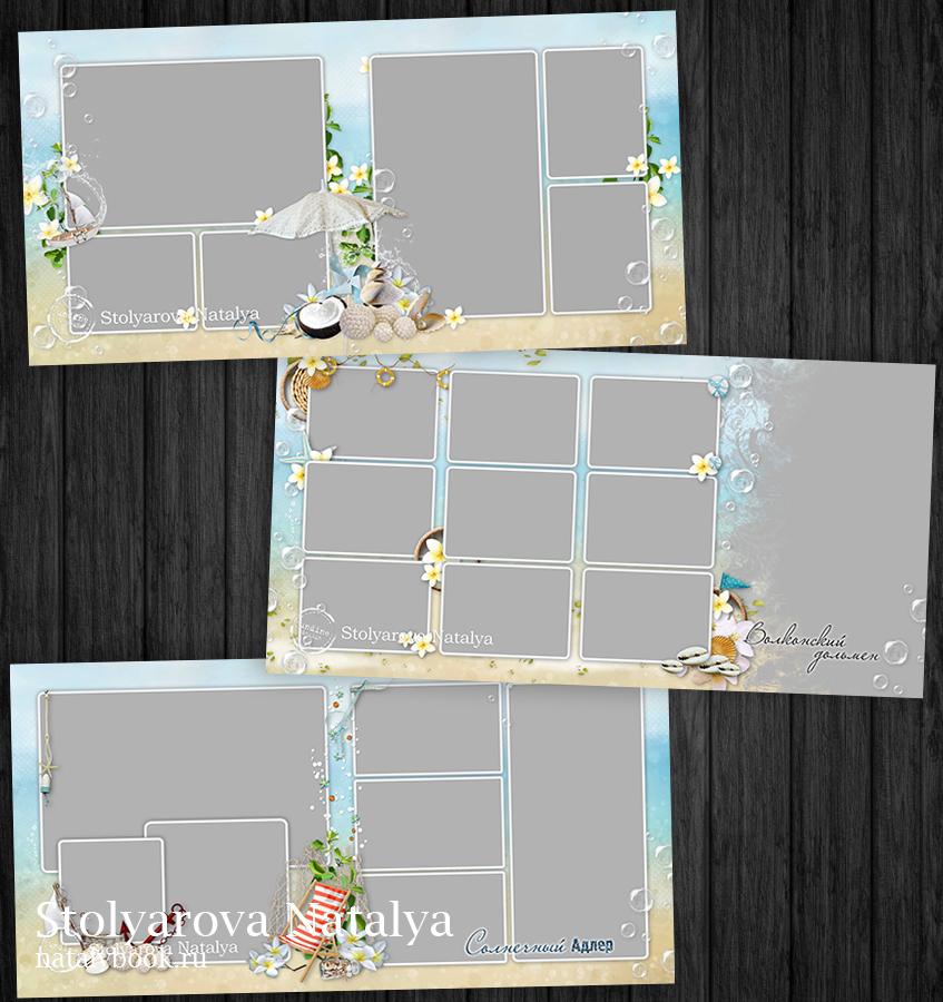 Шаблоны фотокниг для фотошопа, шаблоны