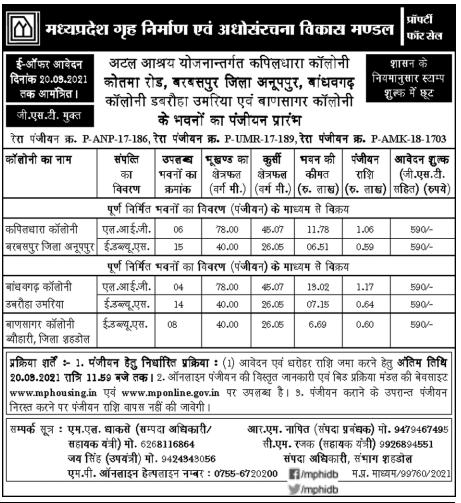 MP-Housing-Scheme-online-plot-registration-in-Annupur