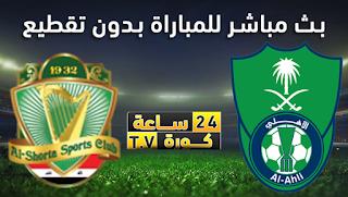 مشاهدة مباراة الأهلي السعودي والشرطة بث مباشر بتاريخ 24-04-2021 دوري أبطال آسيا