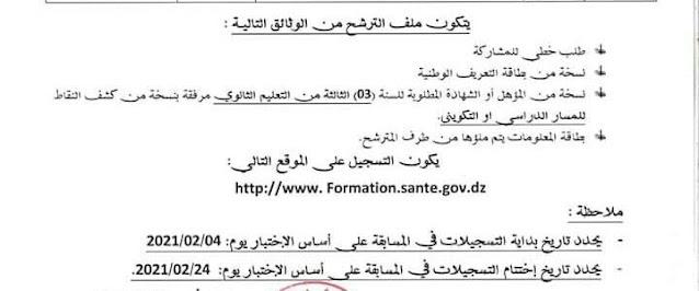 تسجيلات شبه الطبي 2021 formation.sante.gov.dz
