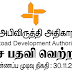 Vacancy In Road Development Authority  Post Of - Work Supervisor