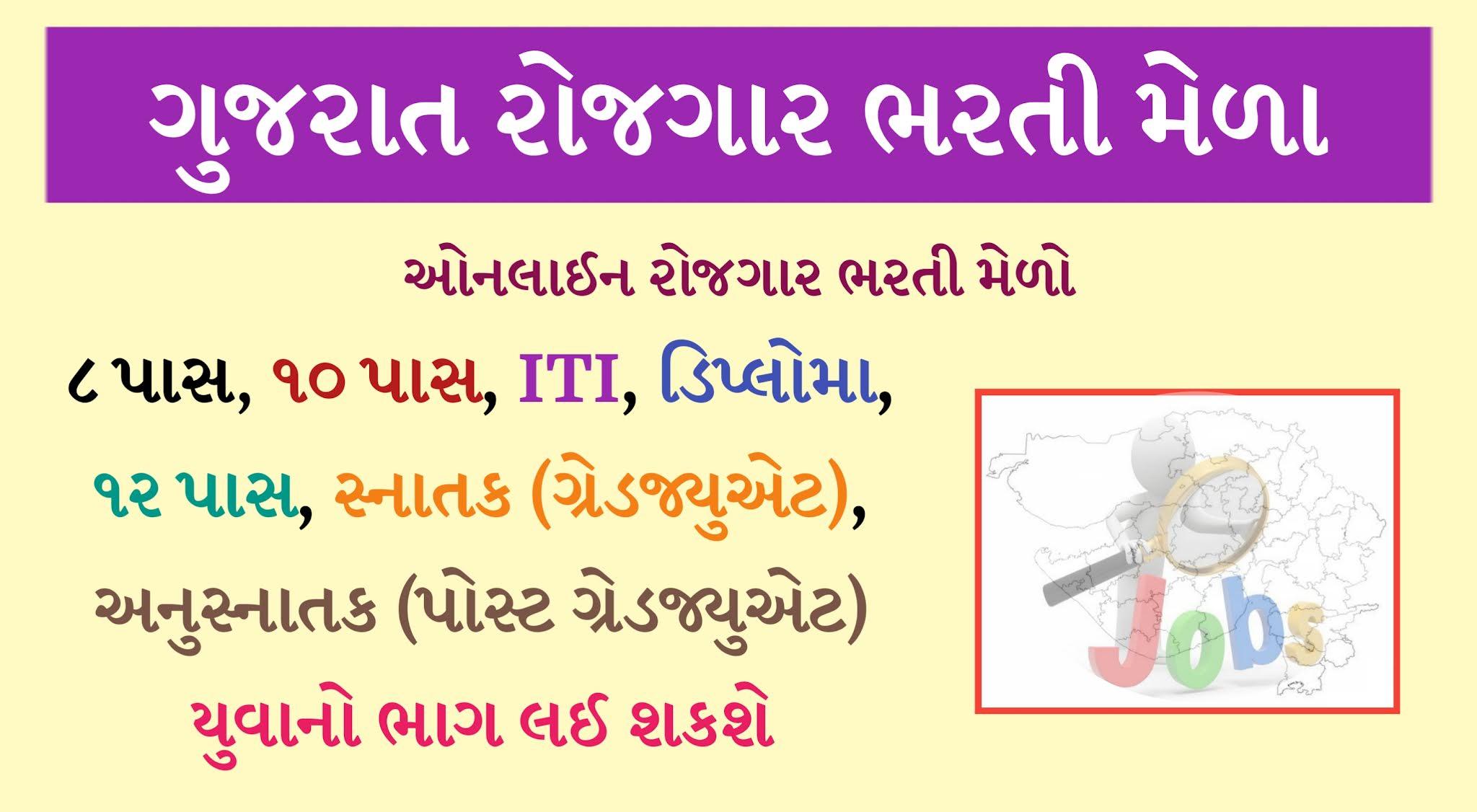 Gujarat Rojgar Bharti Melo 2021   Online Rozgaar Bharti Melo 2021   Online Rojgar Bharti Melo 2021   Online Rozgaar Bharti Melo Gujarat 2021