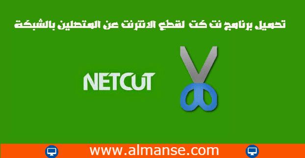 Netcut