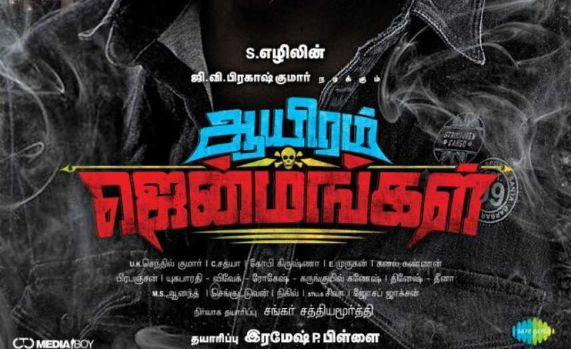 Aayiram Jenmangal is a Tamil Indian language film