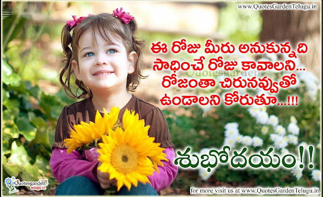Fresh Good morning messages Quotes in Telugu