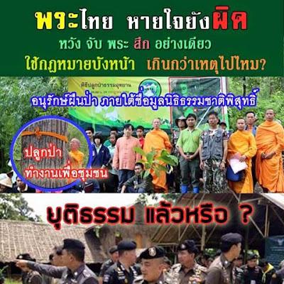 พระไทยหายใจยังผิด หวังจับพระ สึก อย่างเดียวใช้กฏหมายบังหน้า เกินกว่าเหตุไปไหม?