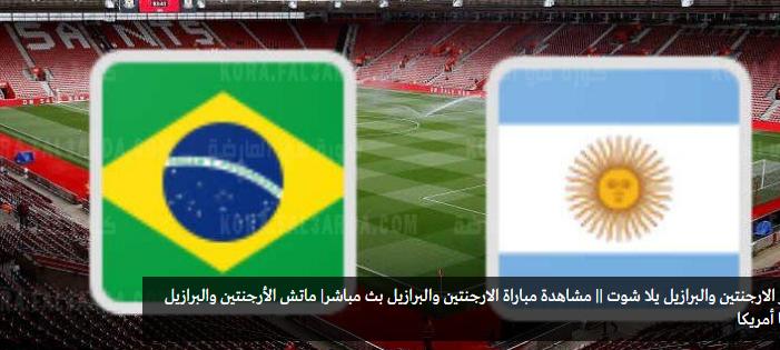 ملخص مباراة الأرجنتين - البرازيل نهائي كوبا امريكا  ملخص مباراة البرازيل،ملخص مباراة الارجنتين اليوم مبارة المنتخب البرزيلي نتيجة مباراة البرازيل كوبا