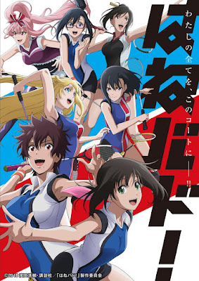 Hanebad! Anime PV 2 Streams